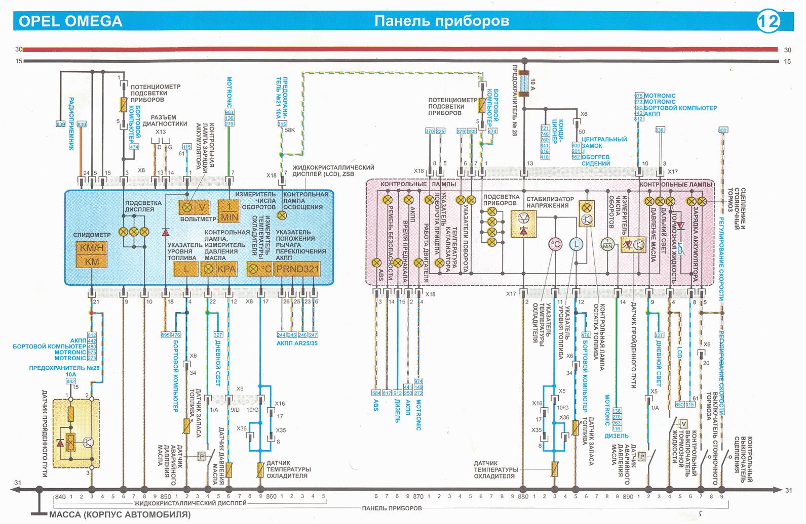 Схема опель омега б седан