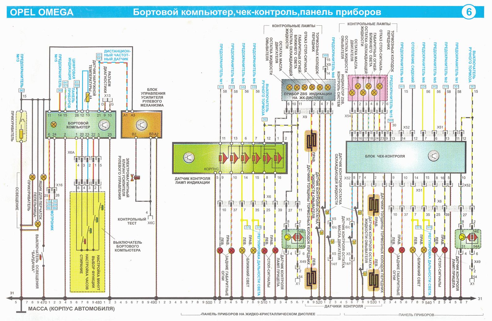 Опель вектра б схема электропроводки климат контроля